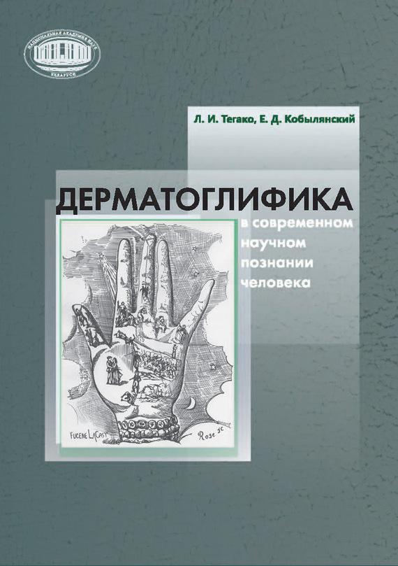 Л. И. Тегако Дерматоглифика в современном научном познании человека шу л радуга м энергетическое строение человека загадки человека сверхвозможности человека комплект из 3 книг