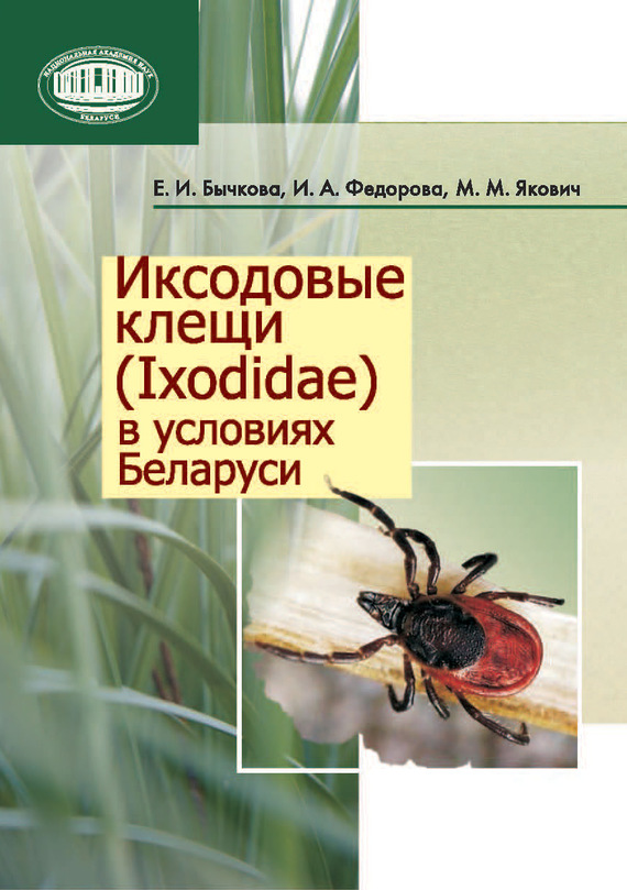 Е. И. Бычкова Иксодовые клещи (Ixodidae) в условиях Беларуси