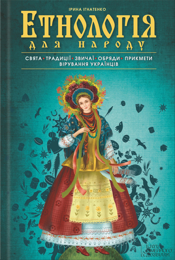 Етнологя для народу. Свята, традиц, звича, обряди, прикмети, вiрування украiнцiв случается внимательно и заботливо