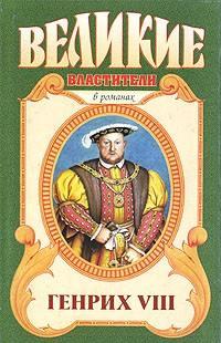 Есенков, Валерий  - Казнь. Генрих VIII