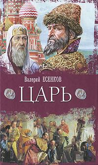 Валерий Есенков