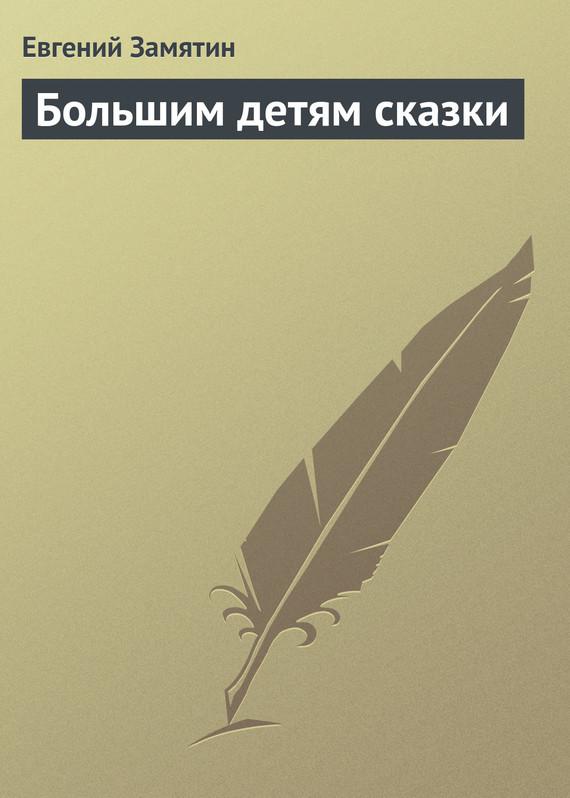 Евгений Замятин Большим детям сказки