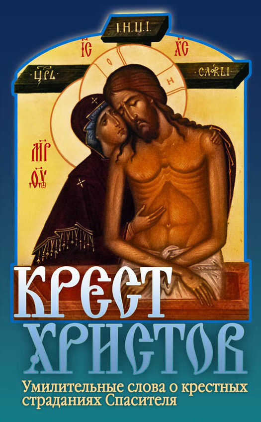 Отсутствует Крест Христов сефер пискей галохос с комментариями иад довид законоположение о бракосочетании у евреев