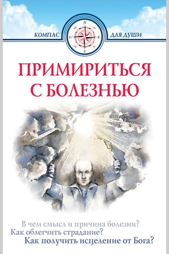 Обложка книги Примириться с болезнью, автор Отсутствует