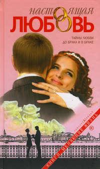 Отсутствует - Настоящая любовь. Тайны любви до брака и в браке