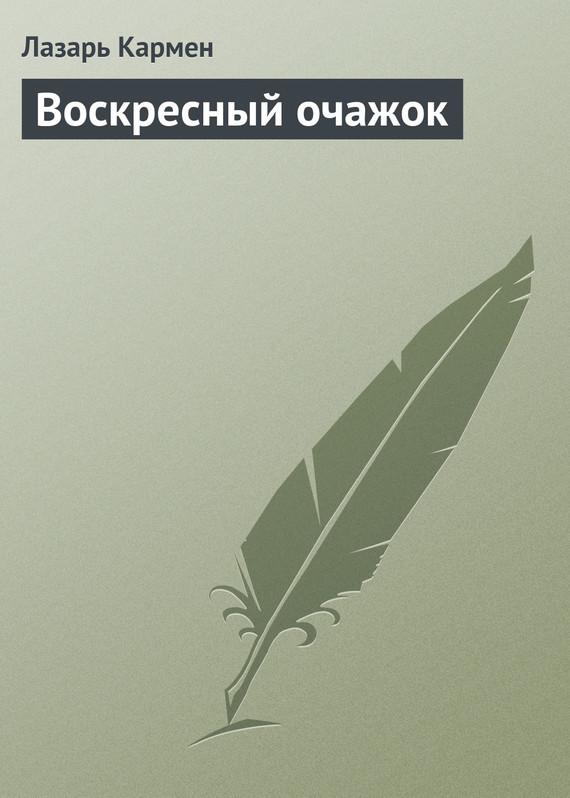 напряженная интрига в книге Лазарь Осипович Кармен