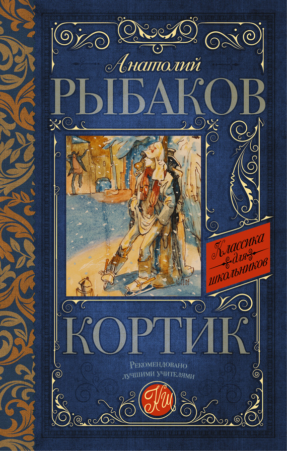 Анатолий Рыбаков Кортик книги издательство аст офицер красной армии