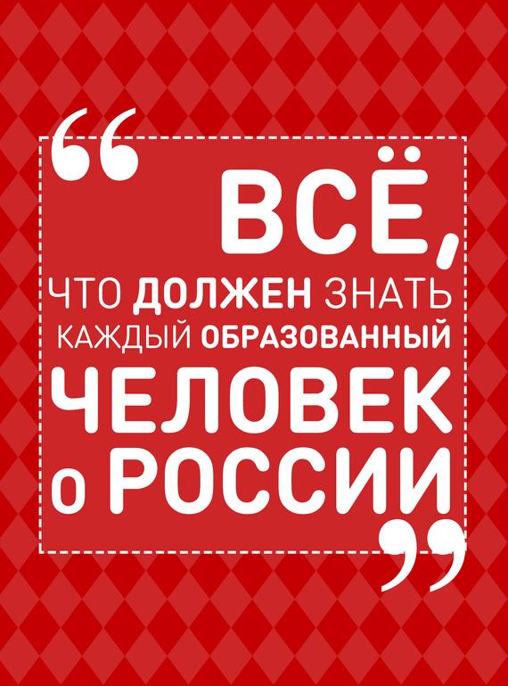 И. В. Блохина Всё, что должен знать каждый образованный человек о России ISBN: 978-5-17-094600-6 а а спектор все что должен знать каждый образованный человек об истории