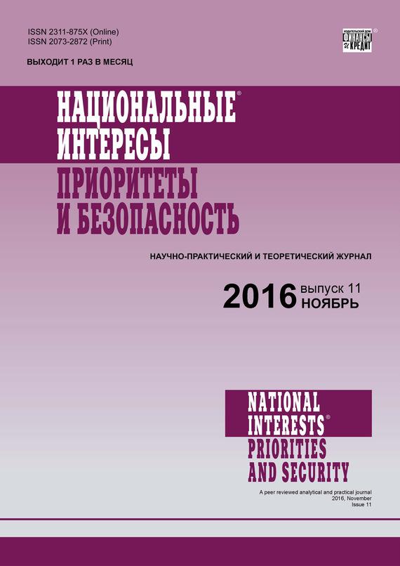 Отсутствует Национальные интересы: приоритеты и безопасность № 11 (344) 2016 отсутствует экономика и управление проблемы решения 03 2015