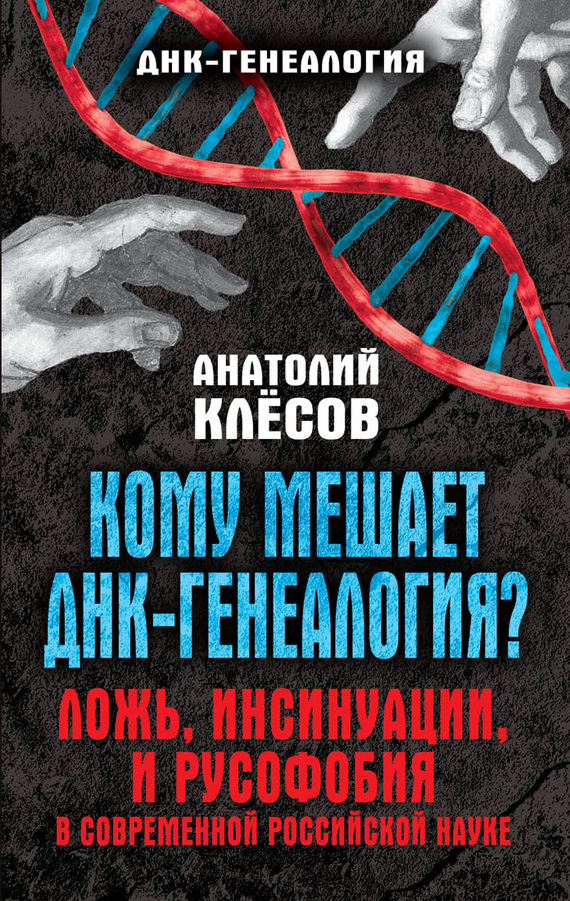 Кому мешает ДНК-генеалогия? Ложь, инсинуации, и русофобия в современной российской науке изменяется быстро и настойчиво