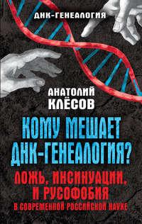 Клёсов, А. А.  - Кому мешает ДНК-генеалогия? Ложь, инсинуации, и русофобия в современной российской науке