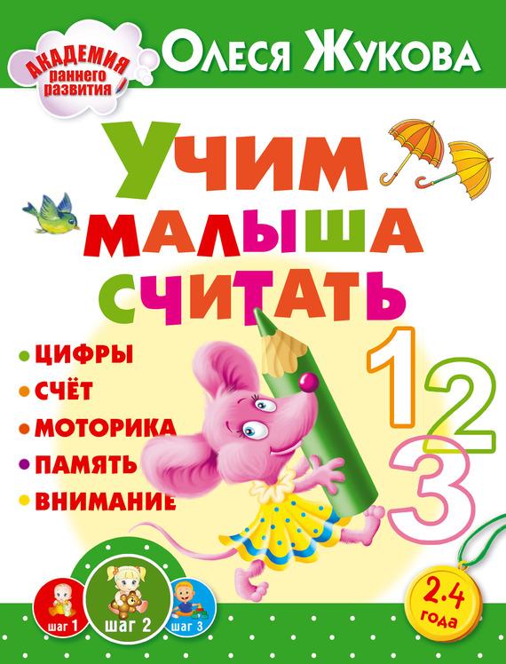 все цены на Олеся Жукова Учим малыша считать онлайн