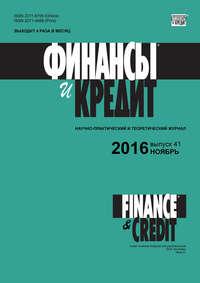 - Финансы и Кредит № 41 (713) 2016