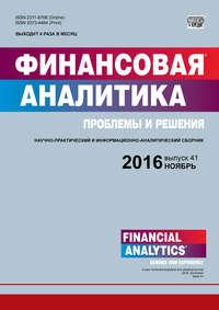 - Финансовая аналитика: проблемы и решения № 41 (323) 2016