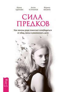 Удилова, Ирина  - Сила предков. Как законы рода помогают освободиться от обид, вины и реализовать цели
