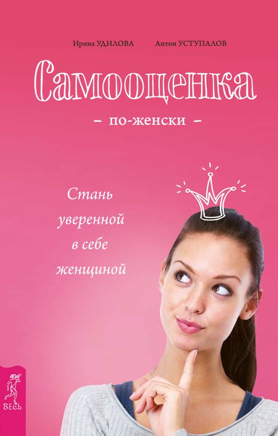 Ирина Удилова бесплатно