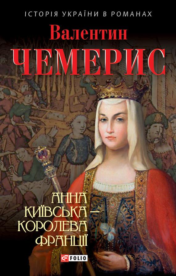 Валентин Чемерис Анна Київська – королева Франції ледащев а самурай ярослава мудрого