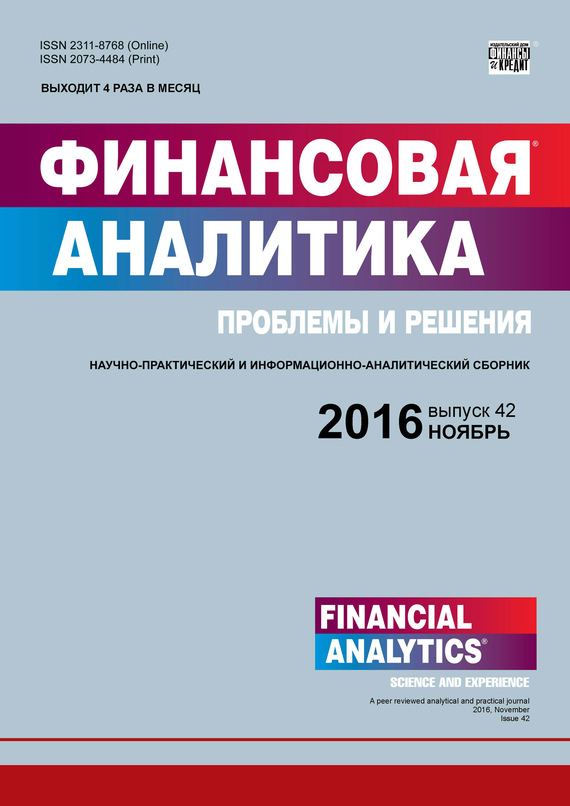 Отсутствует Финансовая аналитика: проблемы и решения № 42 (324) 2016 отсутствует финансовая аналитика проблемы и решения 46 280 2015
