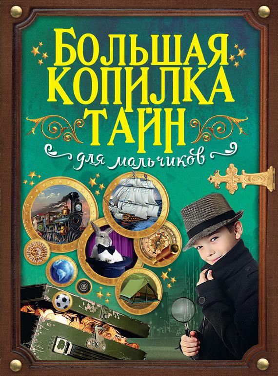 А. Г. Мерников Большая копилка тайн для мальчиков большая книга тайн для мальчиков мерников а г пирожник с с