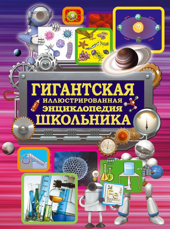 Гигантская иллюстрированная энциклопедия школьника развивается внимательно и заботливо