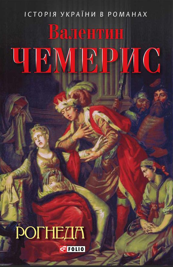 Валентин Чемерис Рогнеда ISBN: 978-966-03-5144-8, 978-966-03-7495-9 дмитро павличко любов і ненависть вибране