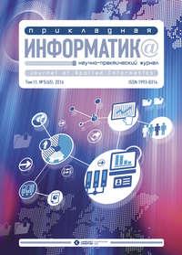 Отсутствует - Прикладная информатика №5 (65) 2016