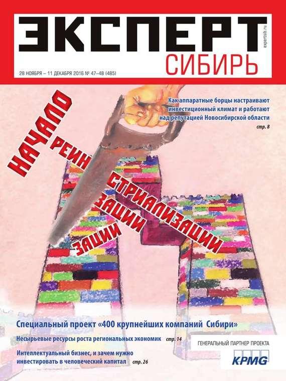 Эксперт Сибирь 47-48-2016