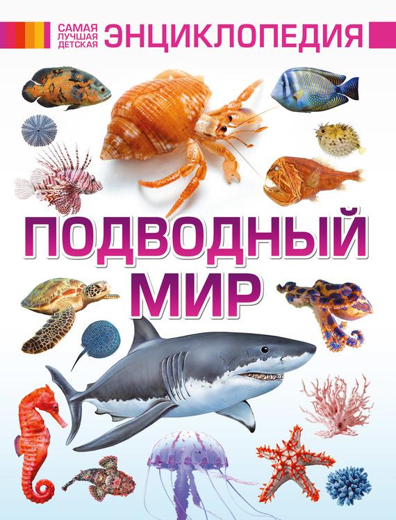 В. В. Ликсо Подводный мир ликсо в третьякова а подводный мир