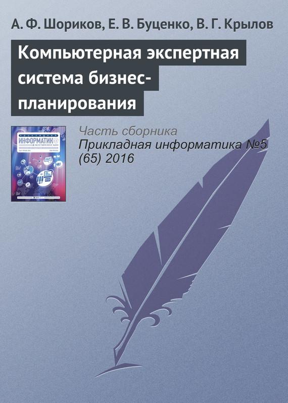 А. Ф. Шориков Компьютерная экспертная система бизнес-планирования а ф шориков экспертная система инвестиционного проектирования