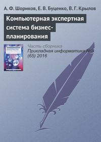 Шориков, А. Ф.  - Компьютерная экспертная система бизнес-планирования