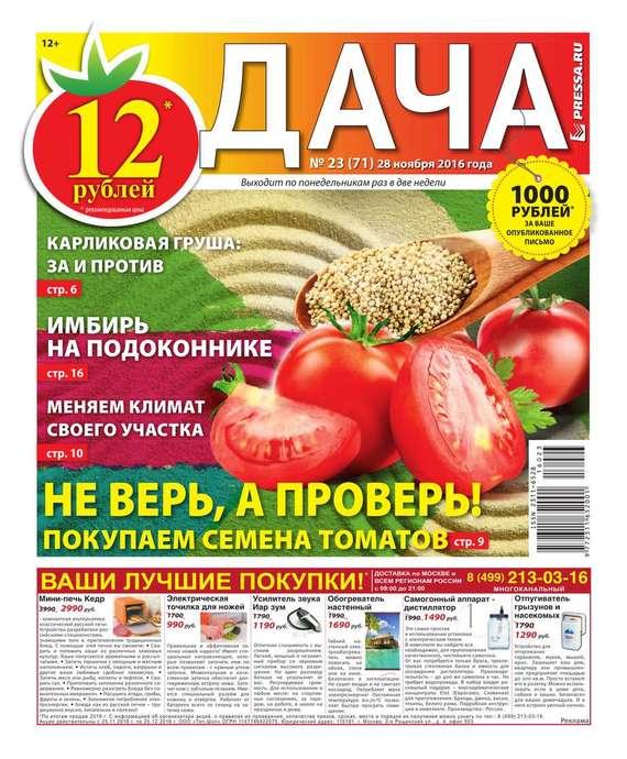 Дача Pressa.ru 23-2016