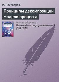 Фёдоров, И. Г.  - Принципы декомпозиции модели процесса