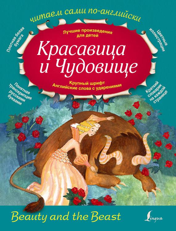 Отсутствует Красавица и Чудовище / Beauty and the Beast красавица и чудовище dvd книга