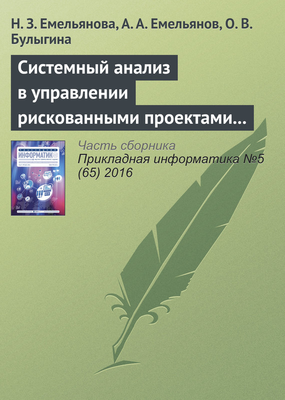 интригующее повествование в книге Н. З. Емельянова