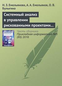 Емельянова, Н. З.  - Системный анализ в управлении рискованными проектами с применением специальных шкал (на примере процессов инвестирования)