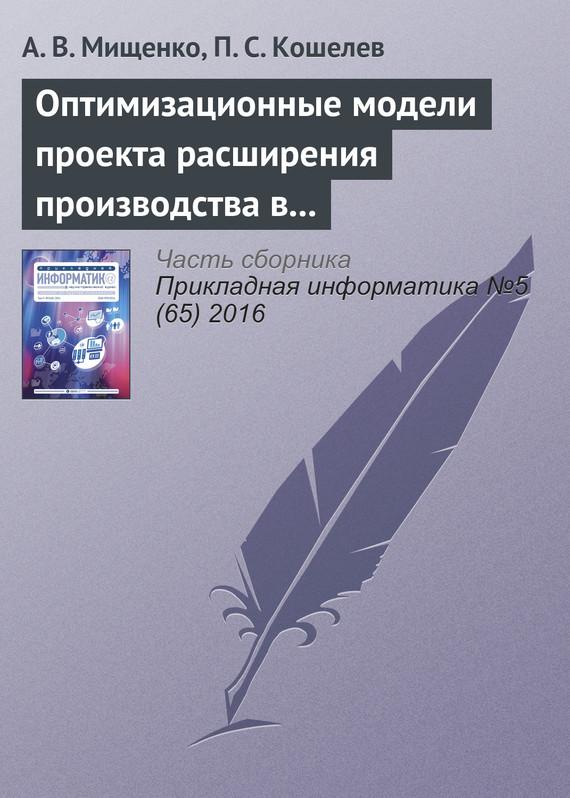 захватывающий сюжет в книге А. В. Мищенко