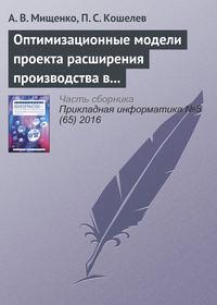 Мищенко, А. В.  - Оптимизационные модели проекта расширения производства в системах поддержки принятия решений