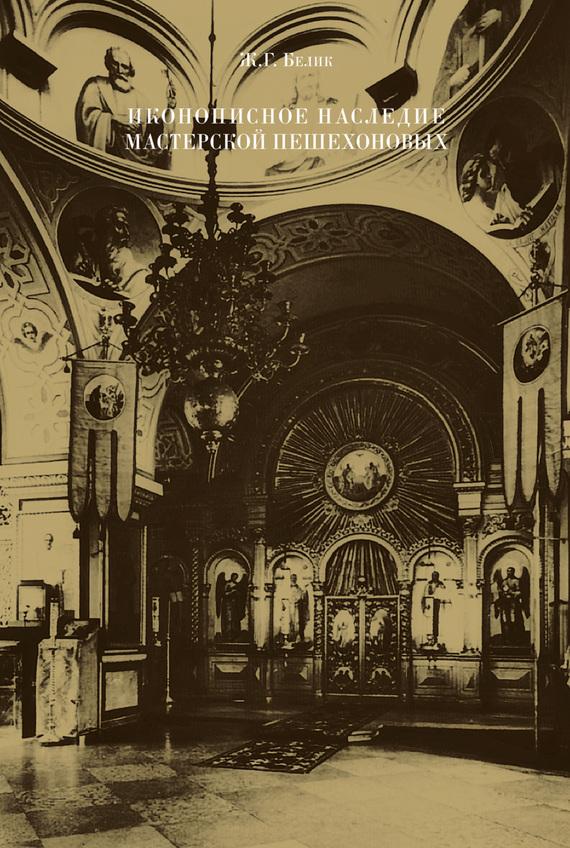 Иконописное наследие мастерской Пешехоновых от ЛитРес