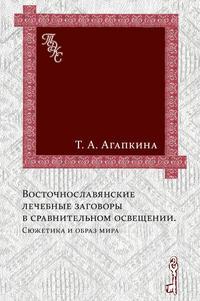 Агапкина, Т. А.  - Восточнославянские лечебные заговоры в сравнительном освещении. Сюжетика и образ мира