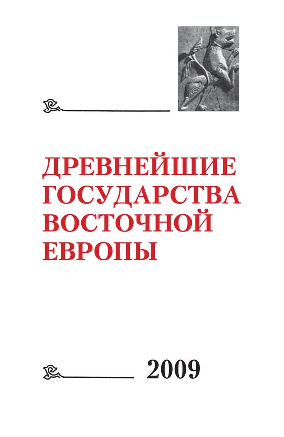 Коллектив авторов Древнейшие государства Восточной Европы 2009: Трансконтинентальные и локальные пути как социокультурный феномен как бу двигатель из европы
