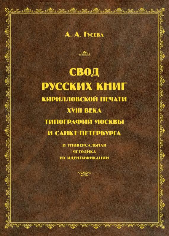 яркий рассказ в книге А. А. Гусева