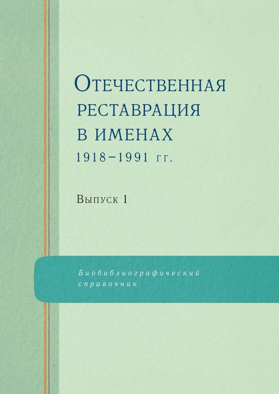 Отечественная реставрация в именах. 1918–1991 гг. Выпуск 1 от ЛитРес