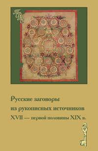 - Русские заговоры из рукописных источников ХVII – первой половины ХIХ в.