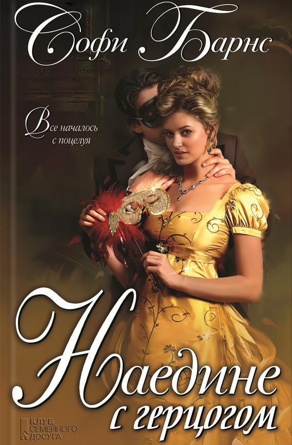 Софи Барнс Наедине с герцогом барнс с поцелуй наследника