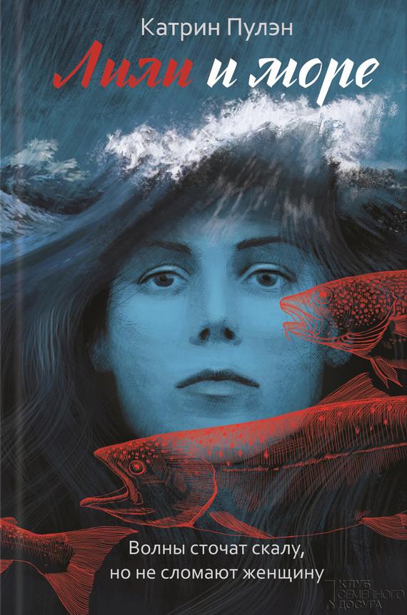 Обложка книги Лили и море, автор Пулэн, Катрин
