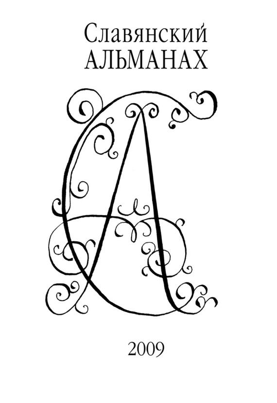 Коллектив авторов Славянский альманах 2009 б у нексию в саратове