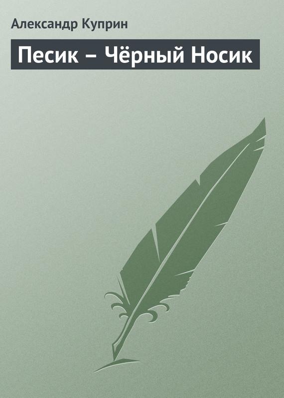 Песик – Чёрный Носик