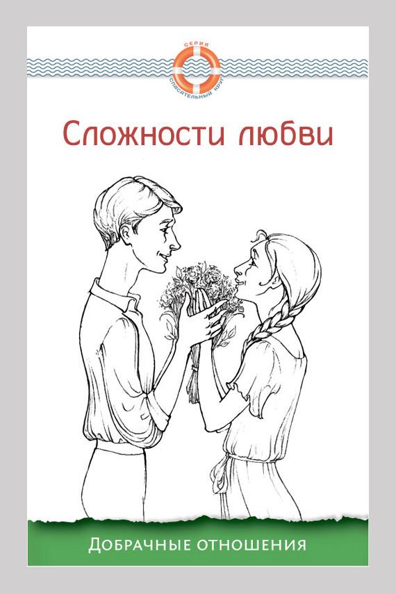 Сложности любви. Добрачные отношения происходит взволнованно и трагически