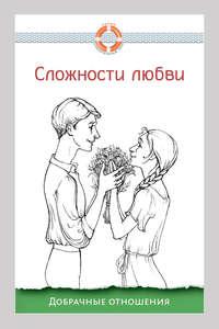 Отсутствует - Сложности любви. Добрачные отношения