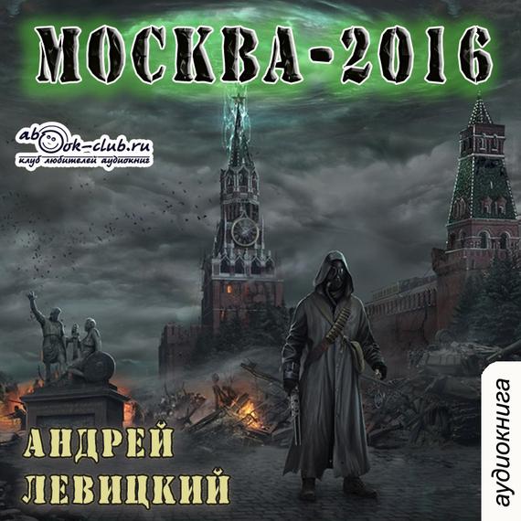 Андрей Левицкий Москва-2016 нашествие дни и ночи